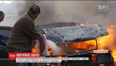Mercedes загорелся на оживленном перекрестке в центре Хмельницкого