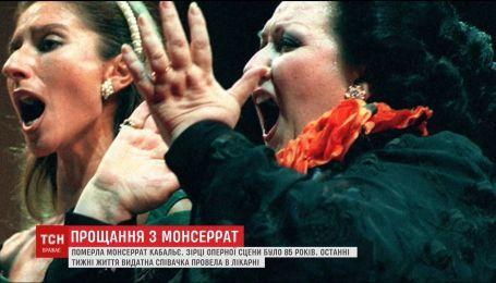 На 86-м году жизни скончалась оперная певица Монсеррат Кабалье