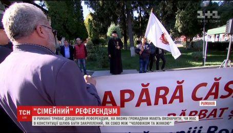 На референдуме в Румынии граждане определяют судьбу однополых браков