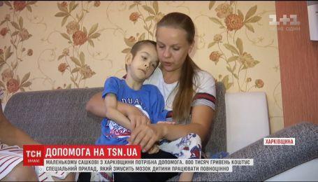 Маленький Сашко з Харківщини бореться з тяжкою затримкою розвитку