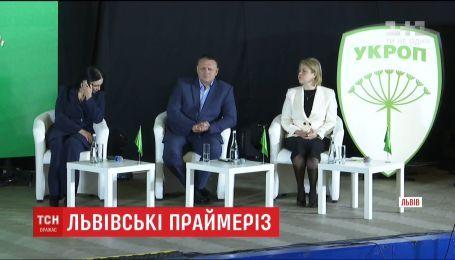 """Черговий етап праймеріз партії """"УКРОП"""" відбувся у Львові"""