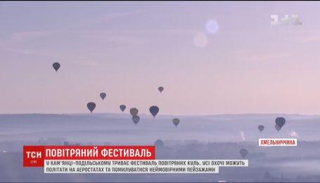 У Кам'янці-Подільському триває фестиваль повітряних куль