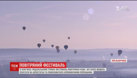В Каменце-Подольском проходит фестиваль воздушных шаров