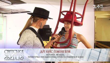 Дрі Луїс Гемінґвей дефілювала у капелюсі в вигляді стільця