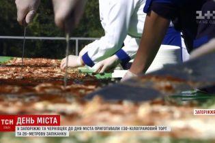 С запеканкой на 4 тысячи едоков и 130-килограммовым тортом: в Запорожье и Черновцах вкусно отгуляли городские праздники