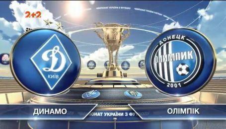 Динамо – Олимпик – 1:0. Видео матча
