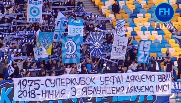 Банер фанатів Динамо