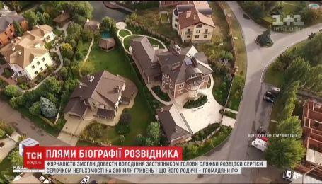 Заместитель главы Службы внешней разведки владеет недвижимостью на 200 миллионов гривен