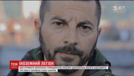 Итальянец, который воюет против России, готов поменять итальянский паспорт на украинский