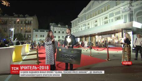 Финал Global Teacher Prize Ukraine: в Киеве выбрали лучшего учителя страны