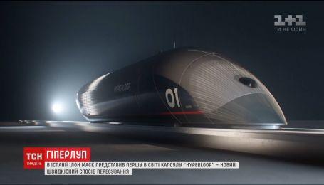 """Ілон Маск представив першу в світі капсулу """"Гіперлуп"""""""