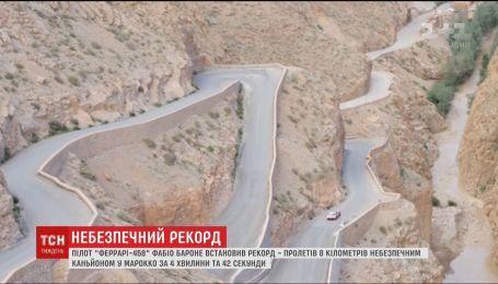 """Пилот """"Феррари-458"""" установил рекорд, пролетев 8 километров опасным каньоном"""