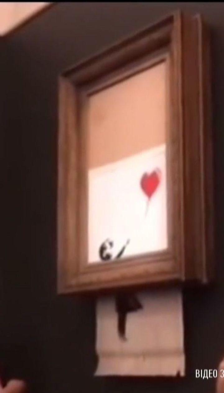 В Британии на аукционе картина известного Бэнкси зауничтожилась сразу после покупки