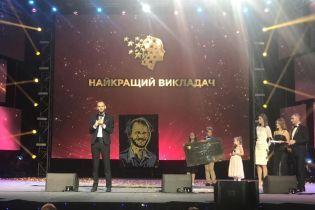 На Global Teacher Prize Ukraine-2018 назвали лучшего учителя Украины
