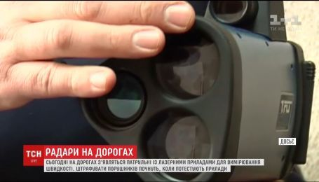 На українських дорогах з'являться патрульні з радарами TruCam