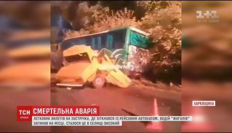 На Харківщині під час зіткнення рейсового автобусу та легковика загинув чоловік