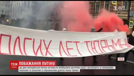 """Довгих років тюрми. Активісти """"привітали"""" Путіна з днем народження"""