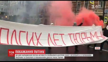 """Долгих лет тюрьмы. Активисты """"поздравили"""" Путина с днем рождения"""