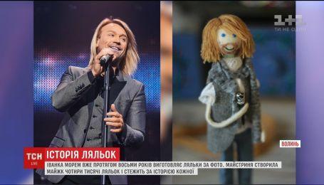 В Луцке мастерица изготавливает куклы по образам известных звезд