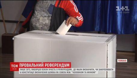 У Румунії зафіксували рекордно низьку явку на голосуванні проти одностатевих шлюбів