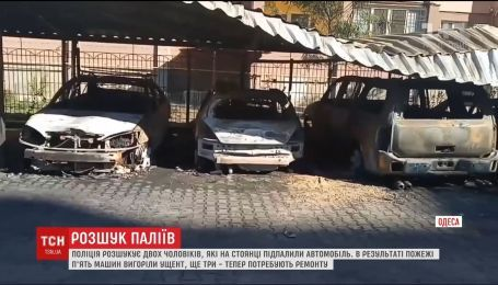 В Одессе разыскивают мужчин, которые на стоянке подожгли автомобиль