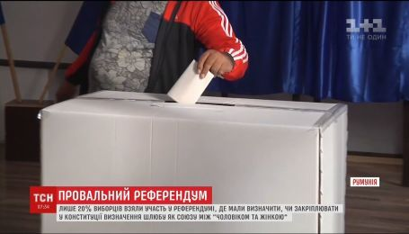 В Румынии зафиксировали рекордно низкую явку на голосовании против однополых браков