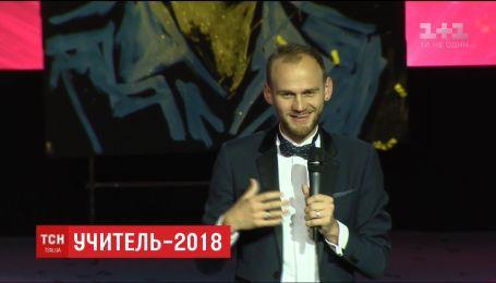 Global Teacher Prize Ukraine. В столице выбрали лучшего педагога Украины