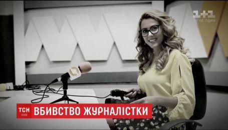 Болгарську журналістку знайшли мертвою одразу після ефіру про корупцію
