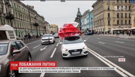 """Активисты в Петербурге """"подарили"""" Путину на день рождения окровавленный торт"""