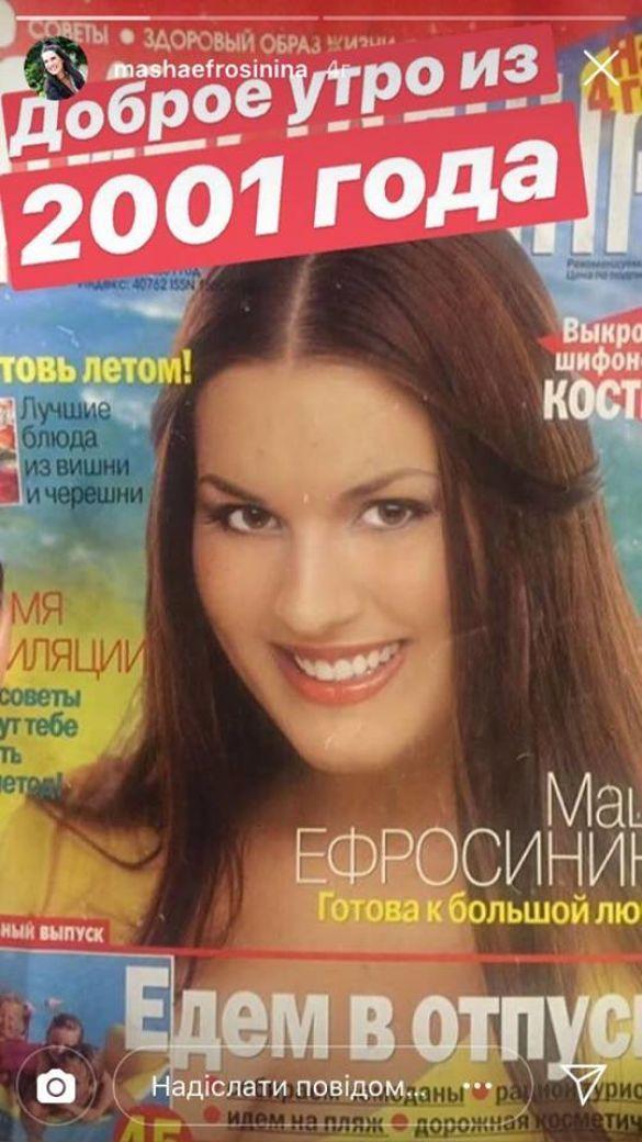 Маша Ефросинина_4