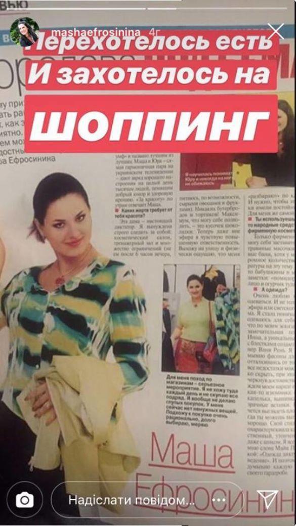 Маша Ефросинина_3
