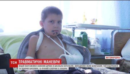 Шлагбаум травмував першокласника на шкільному подвір'ї