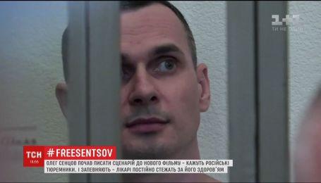 Российские тюремщики уверяют, что за здоровьем Сенцова постоянно следят медики