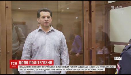 Романа Сущенко перевозят к месту отбывания наказания