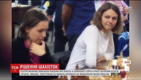 Сестры Музычук могут потерять титулы, если не поедут на чемпионат в РФ