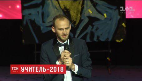 В столице выбрали самого талантливого учителя Украины