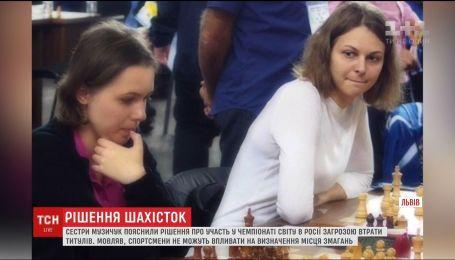 Шаховий скандал. Сестри Музичук розповіли, чому їдуть на Чемпіонат світу до Росії