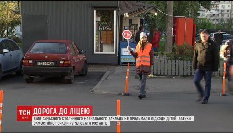 Небезпечна дорога: батьки учнів самостійно почали регулювати рух авто біля сучасного ліцею