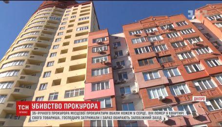 У Дніпрі у квартирі товариша вбили ножем 35-річного прокурора