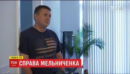 Дело Мельниченко. ТСН изучила материалы уголовного производства против экс-майора
