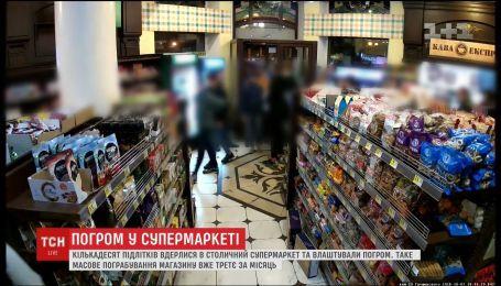 У Києві підлітки влаштували погром у супермаркеті