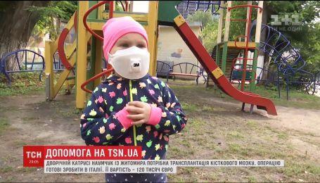 Дворічній Каті Наумчук із Житомира необхідна трансплантація кісткового мозку