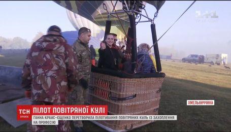 На работу в небо. Украинка превратила пилотирование воздушных шаров с хобби в профессию