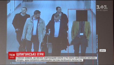 Росіяни - не хакери, а комп'ютерники: Москва виправдовується за висланих із Нідерландів розвідників