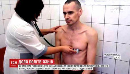 Евросоюз призвал Россию отпустить незаконно заключенного Сенцова