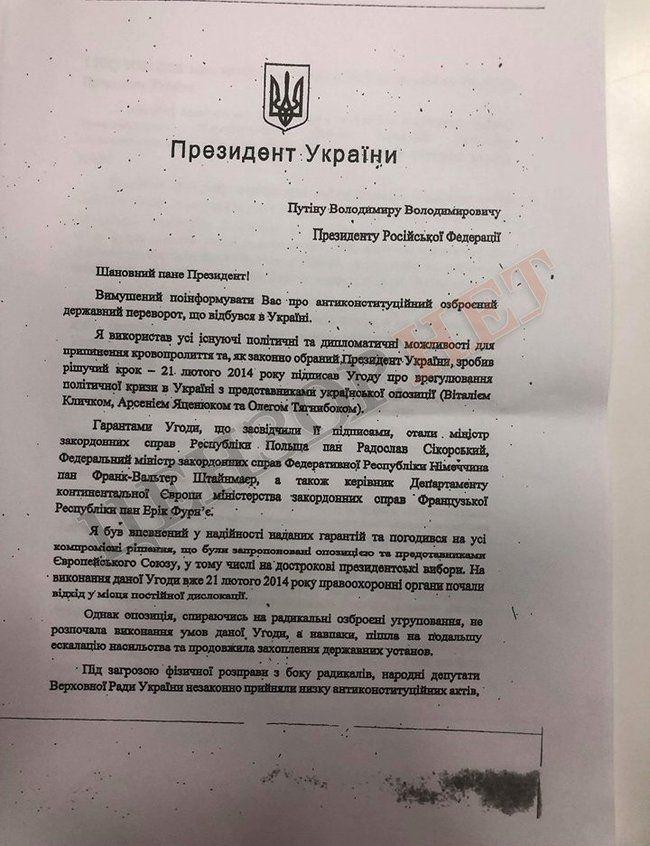 Лист Януковича Путіну_1
