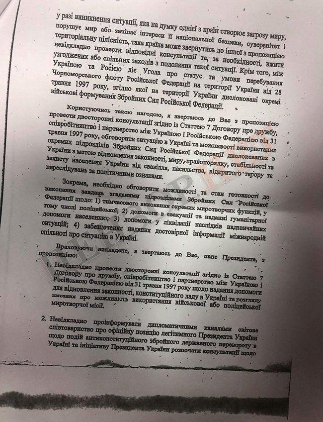 Лист Януковича Путіну_5