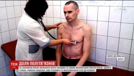 Євросоюз закликав Росію належно лікувати Сенцова