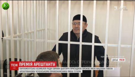 Премію імені Вацлава Гавела присудили арештованому чеченському правозахиснику