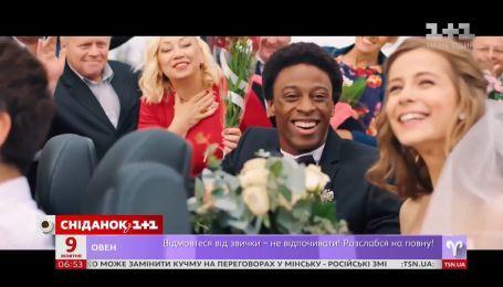 Комедия «Скажене весілля» установила рекорд, собрав более 13 млн грн за выходные